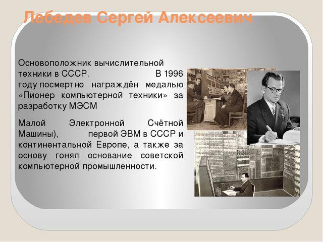 Лебедев Сергей Алексеевич Основоположниквычислительной техникивСССР. В199...