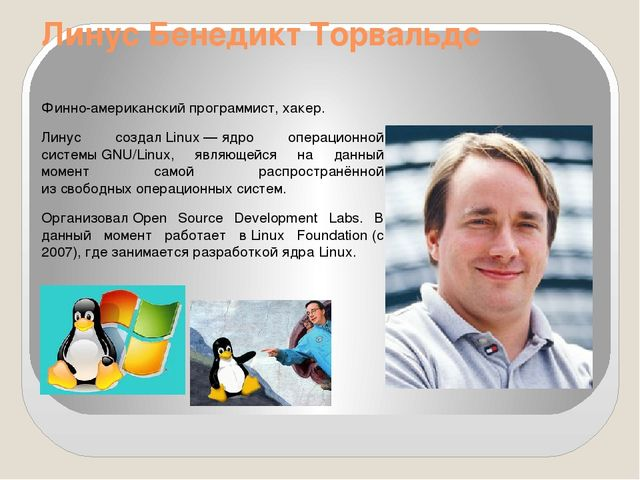 Линус Бенедикт Торвальдс Финно-американскийпрограммист,хакер. Линус создал...