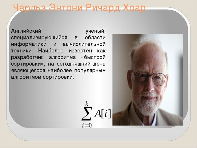 Чарльз Энтони Ричард Хоар Английский учёный, специализирующийся в области инф...