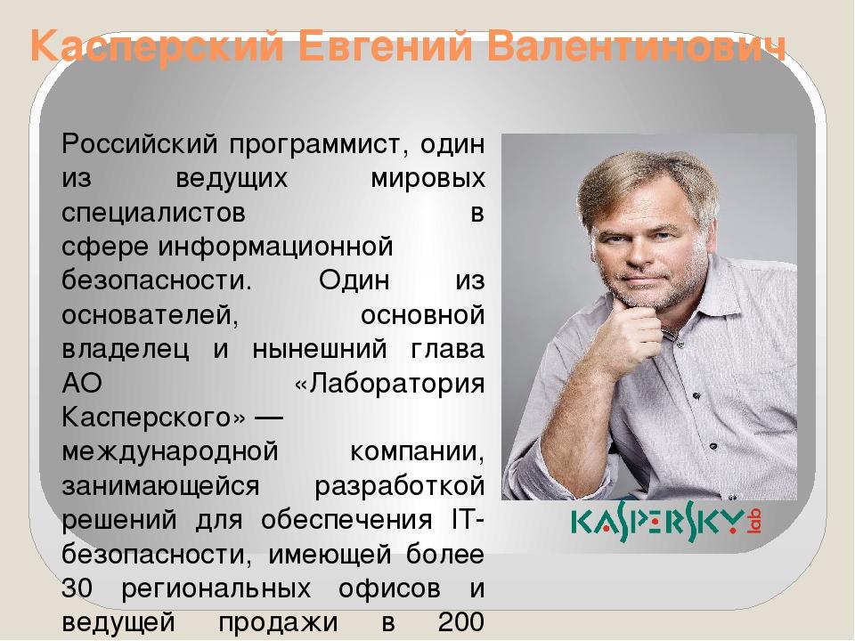 Касперский Евгений Валентинович Российский программист, один из ведущих миров...