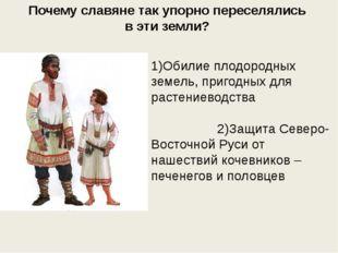 Почему славяне так упорно переселялись в эти земли? 1)Обилие плодородных земе