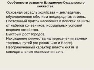 Особенности развития Владимиро-Суздальского княжества: Основная отрасль хозяй