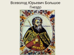 Всеволод Юрьевич Большое Гнездо (1154-1212)