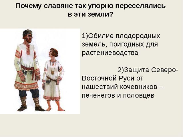 Почему славяне так упорно переселялись в эти земли? 1)Обилие плодородных земе...