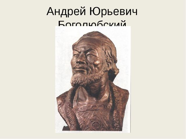 Андрей Юрьевич Боголюбский (1111-1174)