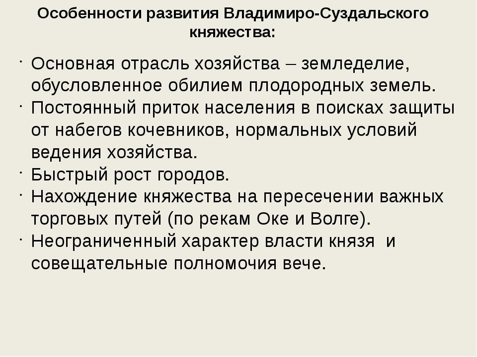 Особенности развития Владимиро-Суздальского княжества: Основная отрасль хозяй...