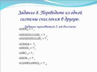 Задание 8. Переведите из одной системы счисления в другую. Задание оцениваетс