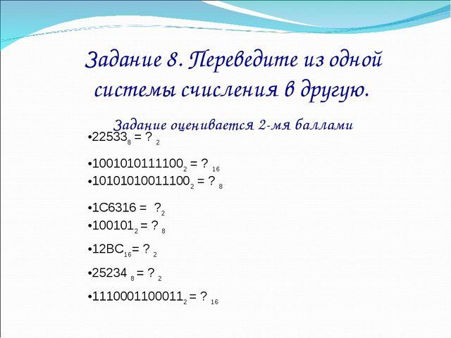 Задание 8. Переведите из одной системы счисления в другую. Задание оцениваетс...