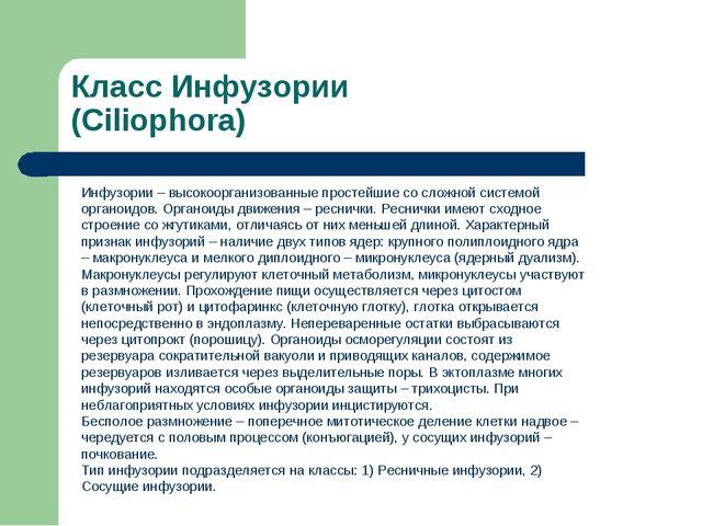 Класс Инфузории (Ciliophora) Инфузории – высокоорганизованные простейшие со с...