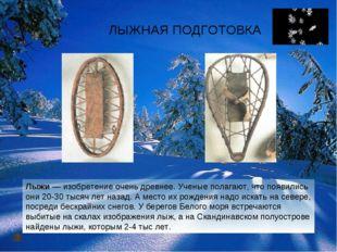 ЛЫЖНАЯ ПОДГОТОВКА Лыжи — изобретение очень древнее. Ученые полагают, что появ