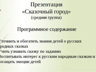 Презентация «Сказочный город» (средняя группа) Программное содержание - Уточн
