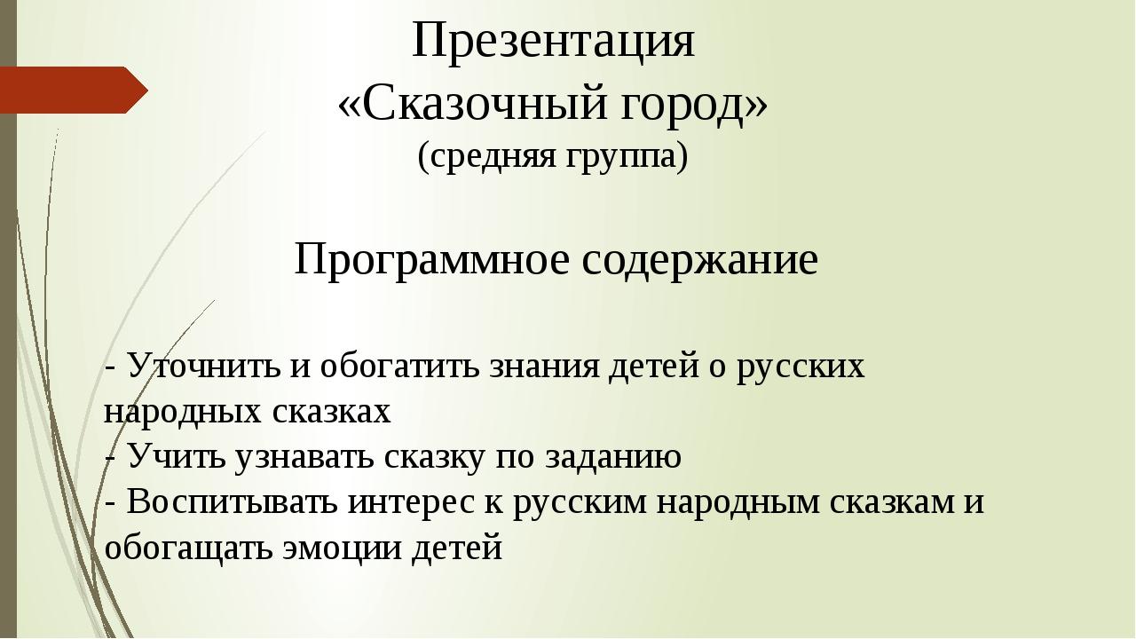 Презентация «Сказочный город» (средняя группа) Программное содержание - Уточн...