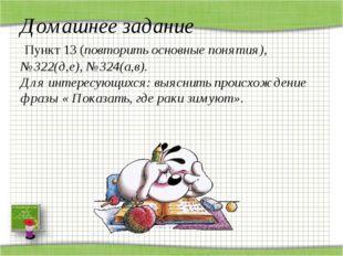 Домашнее задание Пункт 13 (повторить основные понятия), №322(д,е), №324(а,в).
