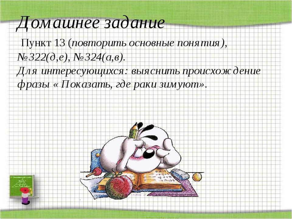 Домашнее задание Пункт 13 (повторить основные понятия), №322(д,е), №324(а,в)....