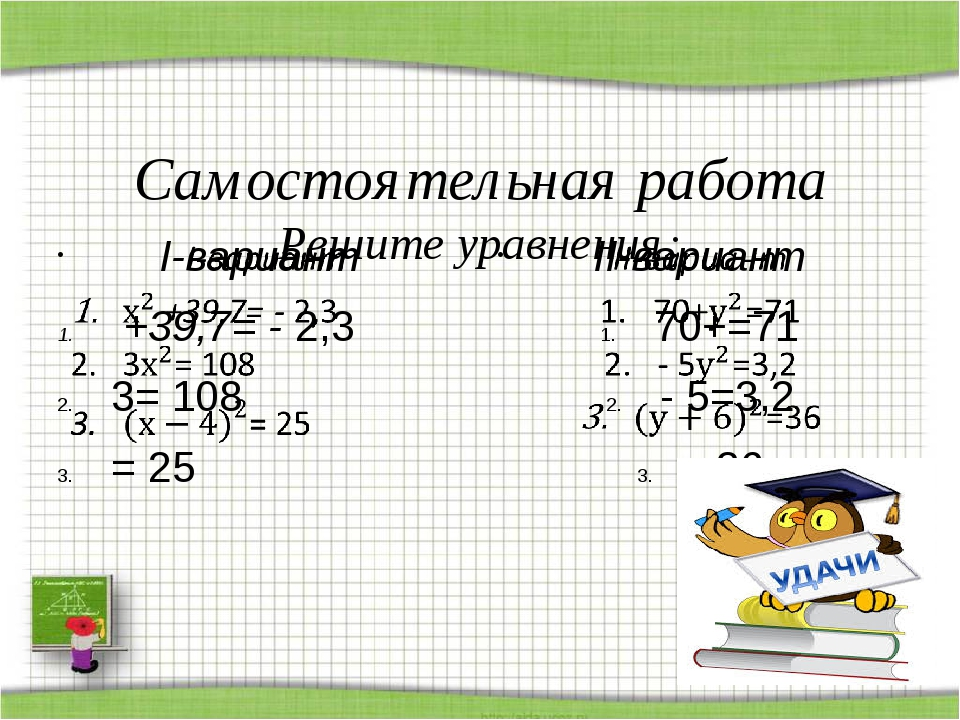 Самостоятельная работа Решите уравнения: