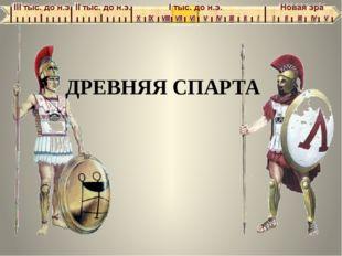 ДРЕВНЯЯ СПАРТА Рисунок журнал Новый солдат № 83