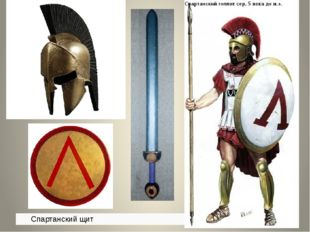 Спартанский щит