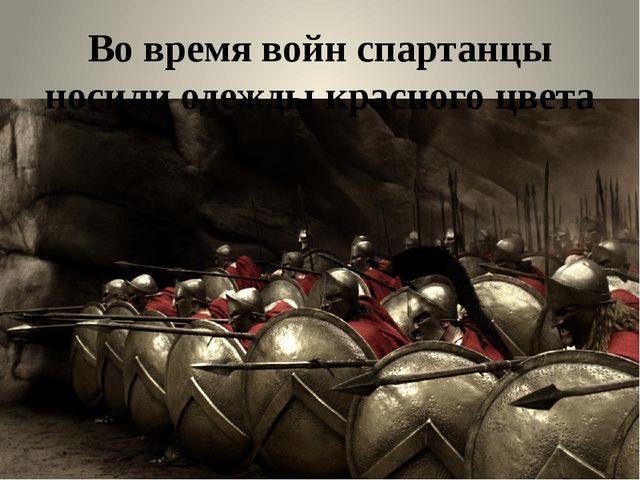 Во время войн спартанцы носили одежды красного цвета
