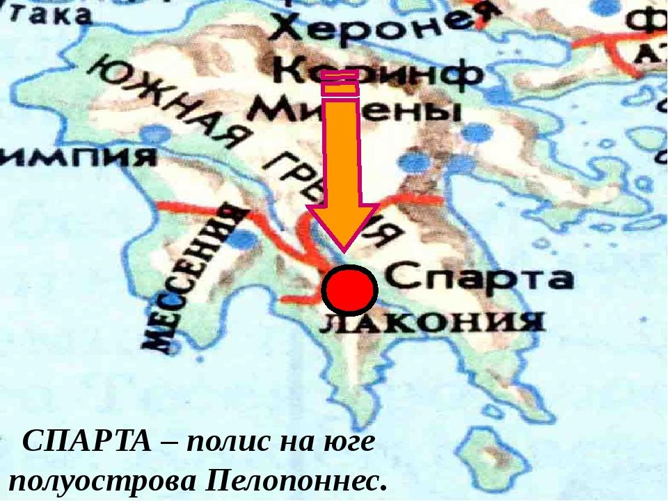 СПАРТА – полис на юге полуострова Пелопоннес.