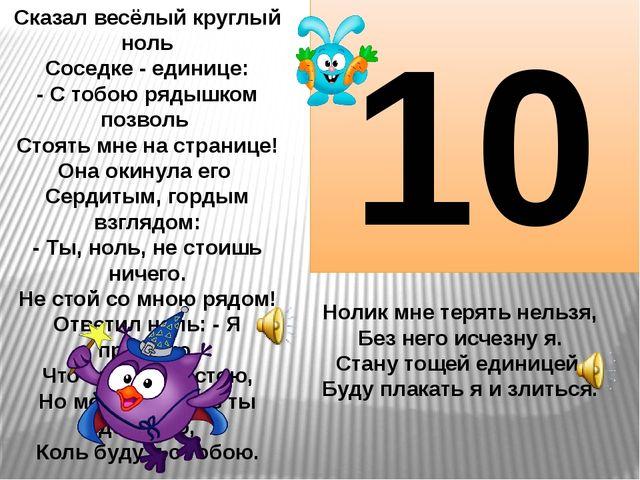 10 Сказал весёлый круглый ноль Соседке - единице: - С тобою рядышком позволь...