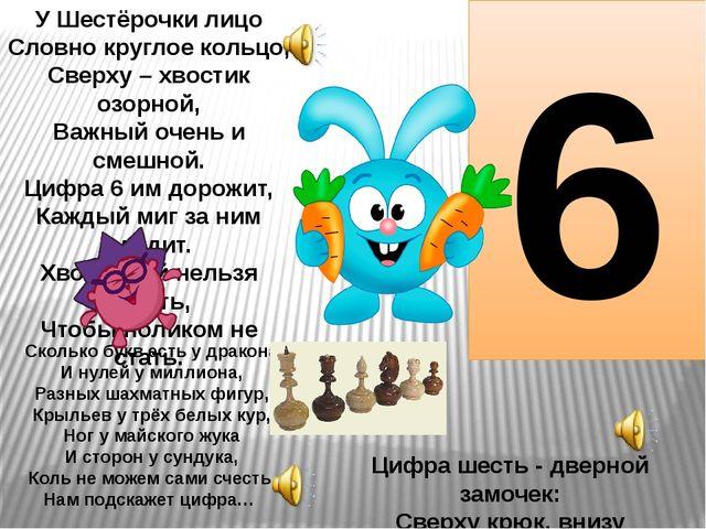 6 У Шестёрочки лицо Словно круглое кольцо, Сверху – хвостик озорной, Важный о...
