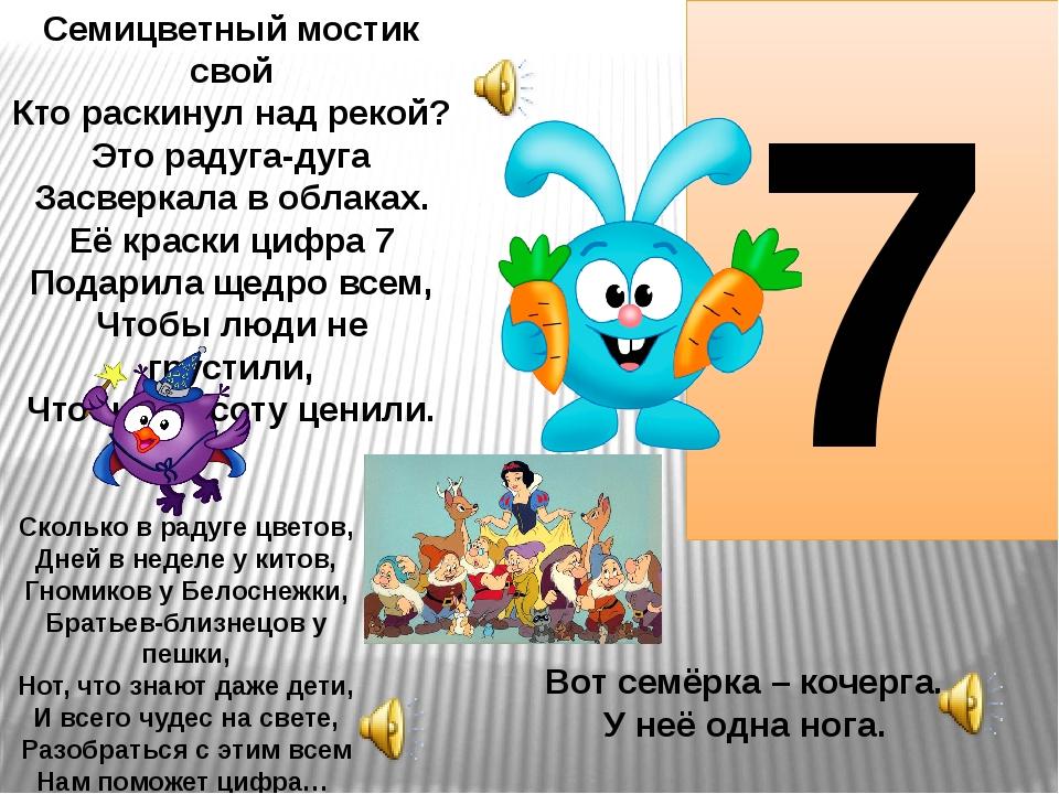 7 Семицветный мостик свой Кто раскинул над рекой? Это радуга-дуга Засверкала...