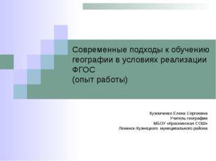 Современные подходы к обучению географии в условиях реализации ФГОС (опыт раб