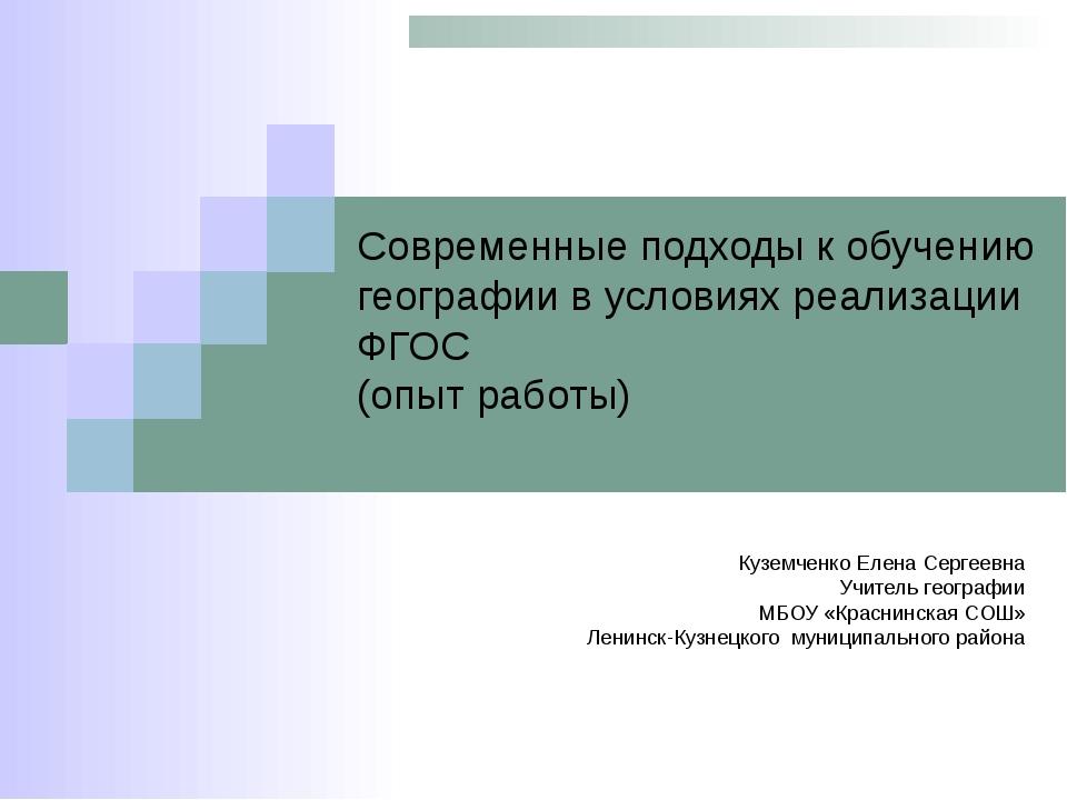Современные подходы к обучению географии в условиях реализации ФГОС (опыт раб...