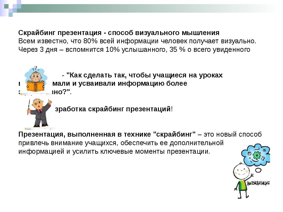 Скрайбинг презентация - способ визуального мышления Всем известно, что 80% в...