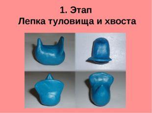 1. Этап Лепка туловища и хвоста