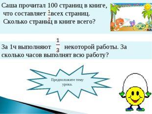 Саша прочитал 100 страниц в книге, что составляет всех страниц. Сколько стран