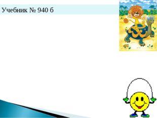 Учебник № 940 б
