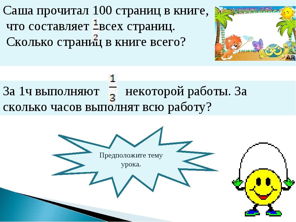 Саша прочитал 100 страниц в книге, что составляет всех страниц. Сколько стран...