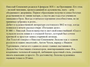 Николай Семенович родился 4 февраля 1831 г. на Орловщине. Его отец - мелкий ч