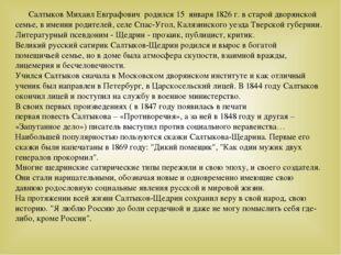 Салтыков Михаил Евграфович родился 15января 1826 г. в старой дворянской се
