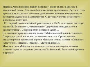 Майков Аполлон Николаевич родился 4 июня 1821г. в Москве в дворянской семье.