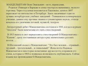 МАНДЕЛЬШТАМ Осип Эмильевич - поэт, переводчик. Родился 15января в Варша
