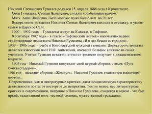 Николай Степанович Гумилев родился 15 апреля 1886 года в Кронштадте. Оте