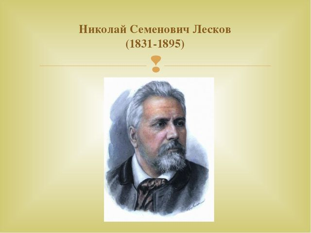 Николай Семенович Лесков (1831-1895) 