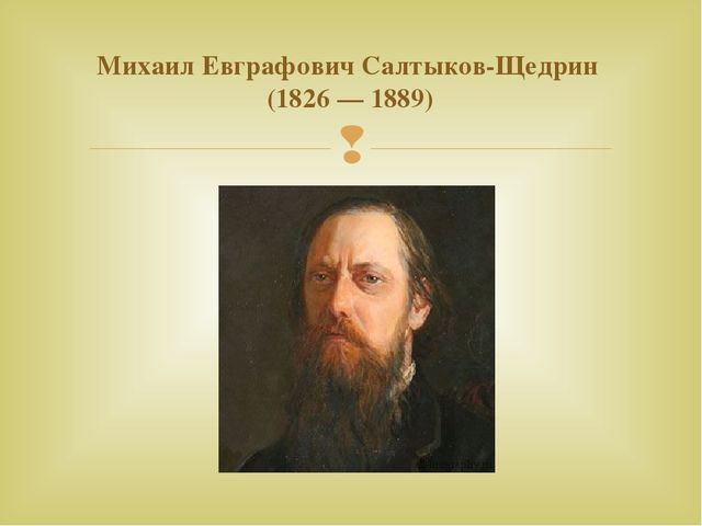 Михаил Евграфович Салтыков-Щедрин (1826 — 1889) 