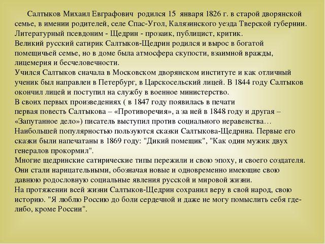 Салтыков Михаил Евграфович родился 15января 1826 г. в старой дворянской се...