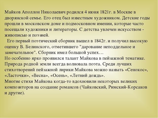 Майков Аполлон Николаевич родился 4 июня 1821г. в Москве в дворянской семье....