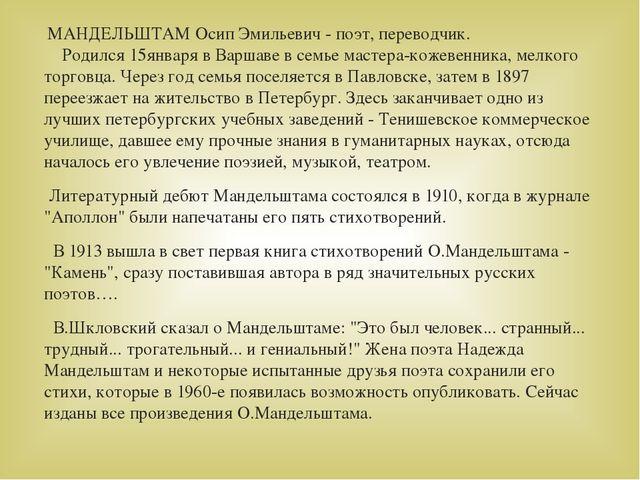 МАНДЕЛЬШТАМ Осип Эмильевич - поэт, переводчик. Родился 15января в Варша...
