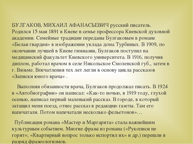 БУЛГАКОВ, МИХАИЛ АФАНАСЬЕВИЧ русский писатель. Родился 15 мая 1891 в Киеве в...