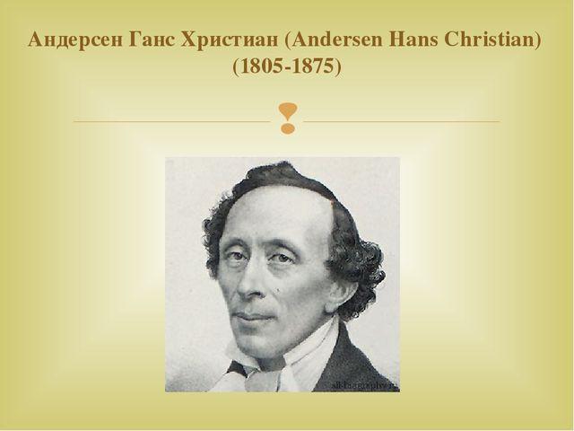 Андерсен Ганс Христиан (Andersen Hans Christian) (1805-1875) 