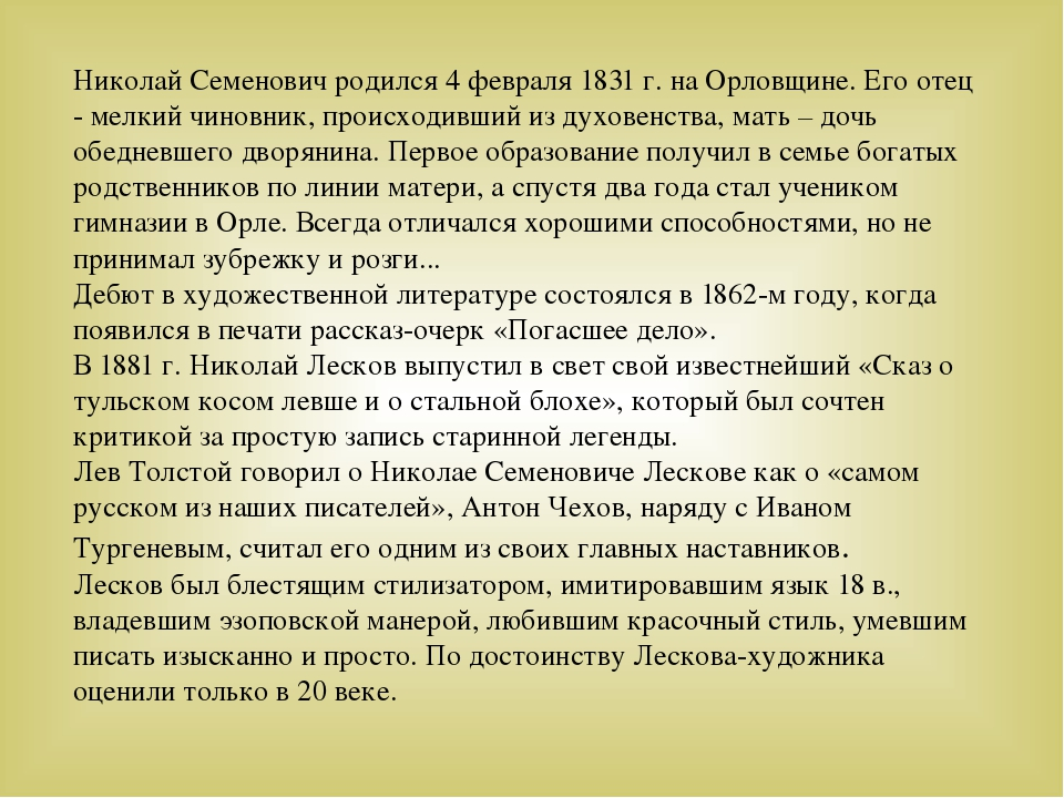 Николай Семенович родился 4 февраля 1831 г. на Орловщине. Его отец - мелкий ч...