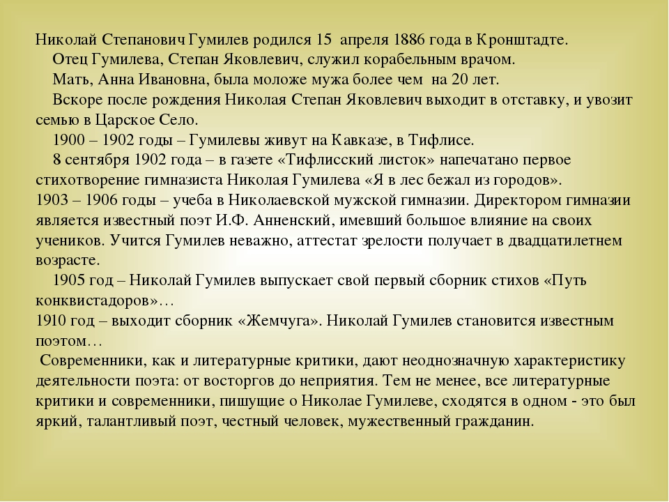 Николай Степанович Гумилев родился 15 апреля 1886 года в Кронштадте. Оте...