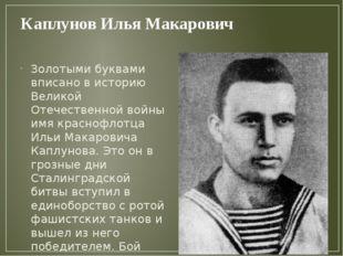 Каплунов Илья Макарович Золотыми буквами вписано в историю Великой Отечествен