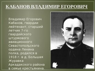 КАБАНОВ ВЛАДИМИР ЕГОРОВИЧ Владимир Егорович Кабанов, гвардии лейтенант, старш