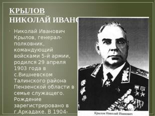 КРЫЛОВ НИКОЛАЙИВАНОВИЧ Николай Иванович Крылов, генерал-полковник, командующ